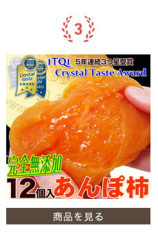 あんぽ柿12個