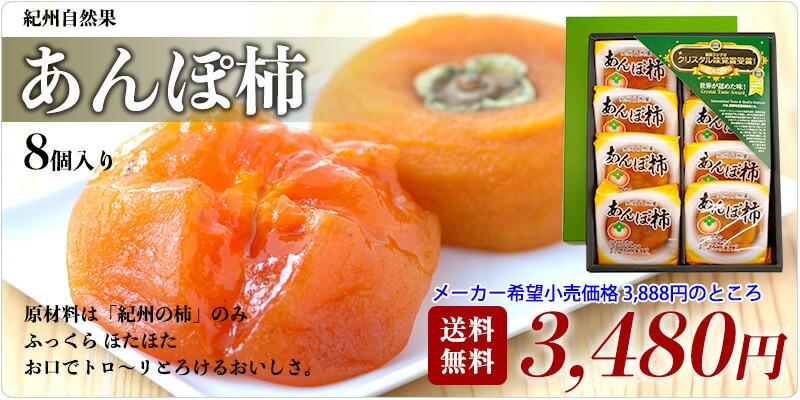 あんぽ柿8個入り