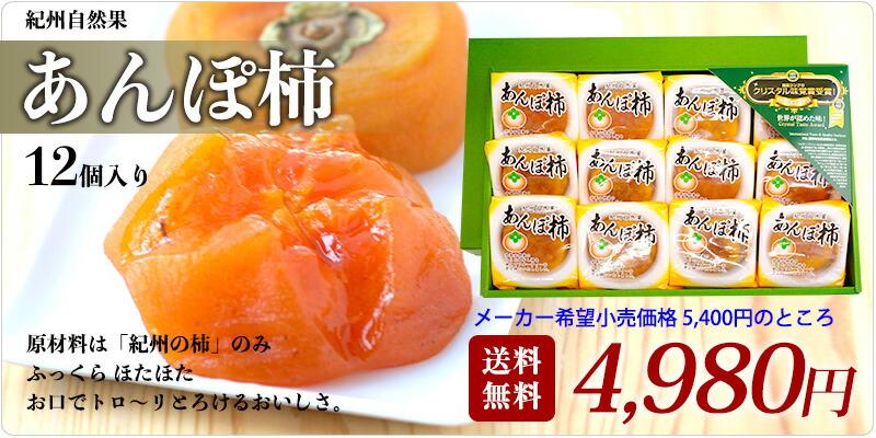 あんぽ柿12個入り
