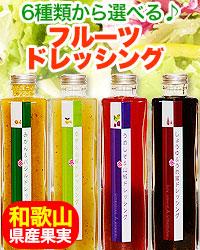 和歌山県産フルーツ使用のドレッシング