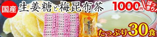 身体ポカポカ 生姜糖と梅昆布茶セット