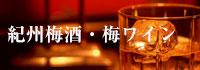 紀州梅酒、梅ワイン