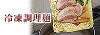 簡単!冷凍調理麺