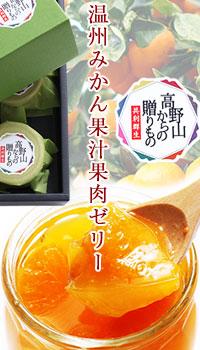 高野山 温州みかんゼリー!果汁果肉たっぷりの美味しさ。