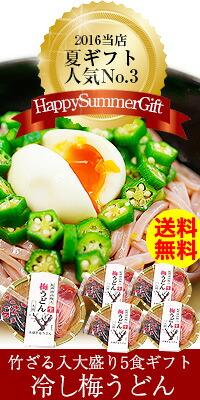 ひんやり美味しい夏麺!紀州梅うどん 竹ざる入ギフトセット
