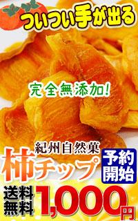 無添加 柿チップ 送料無料1,000円 ご予約開始!