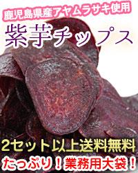秋の味覚!紫芋チップス