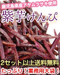 秋の味覚 紫芋ケンピ