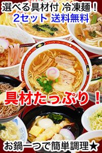 簡単調理!お味本格派!具材付き冷凍調理麺