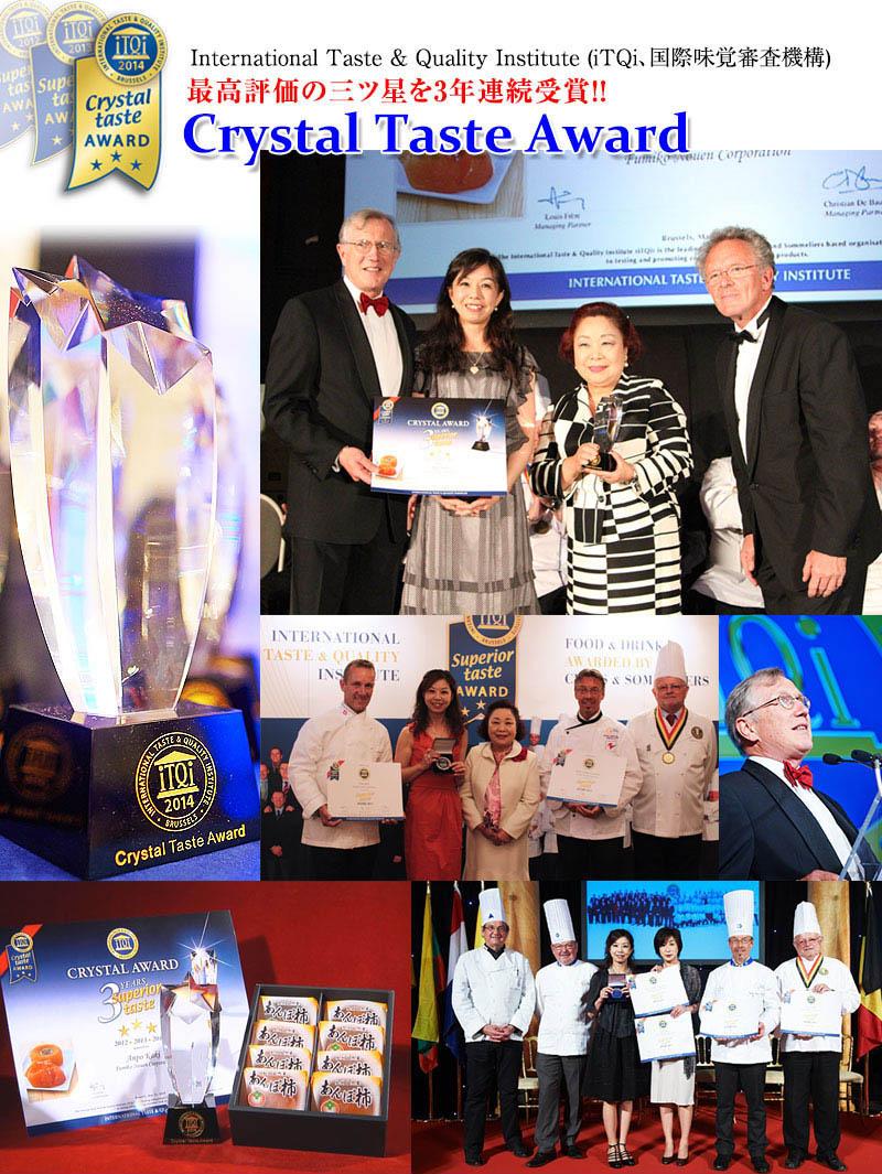 iTQi 国際味覚審査機構において、優秀味覚賞を受賞!