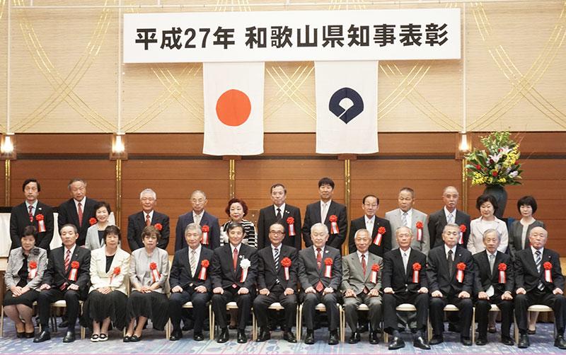 和歌山県知事表彰を頂きました。