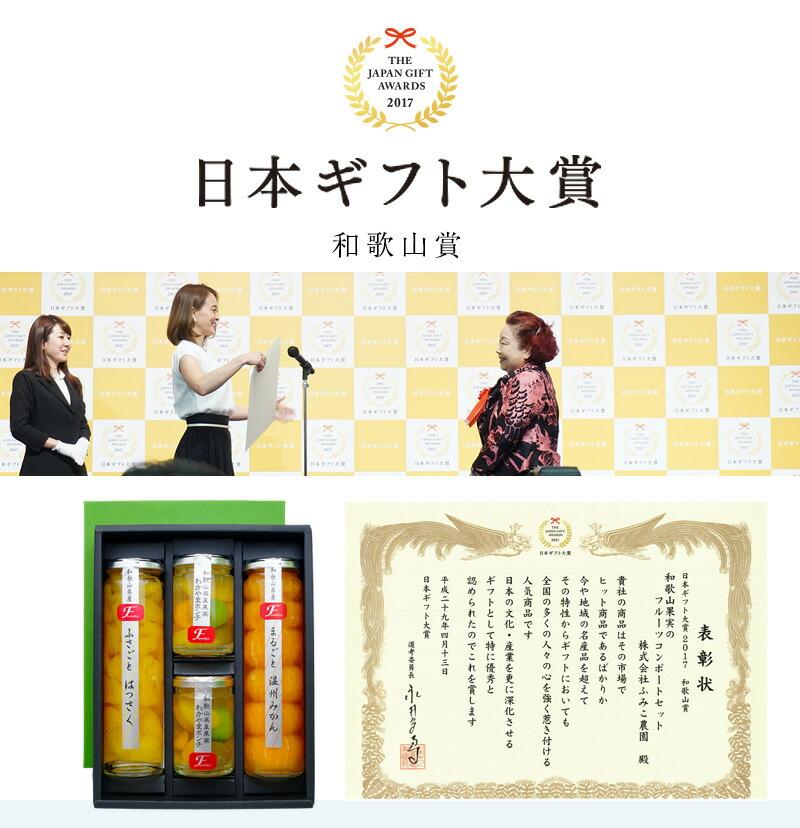 日本ギフト大賞2017 和歌山賞 受賞