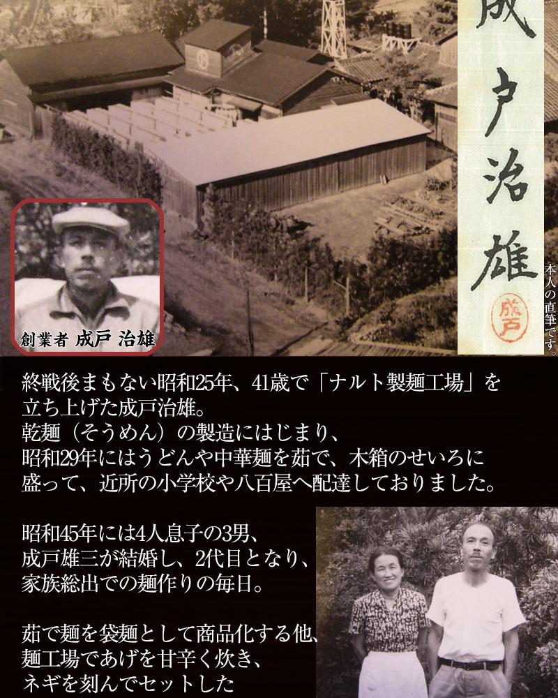 創業 昭和25年 成戸製麺工場