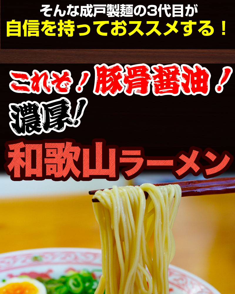 これぞ!和歌山ラーメン!濃厚とんこつ醤油ラーメン