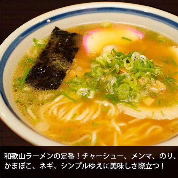 和歌山の定番の美味しいラーメンを是非!