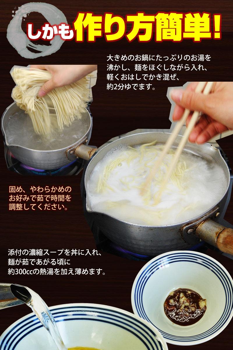本格和歌山ラーメン。でもしかも作り方は簡単です!