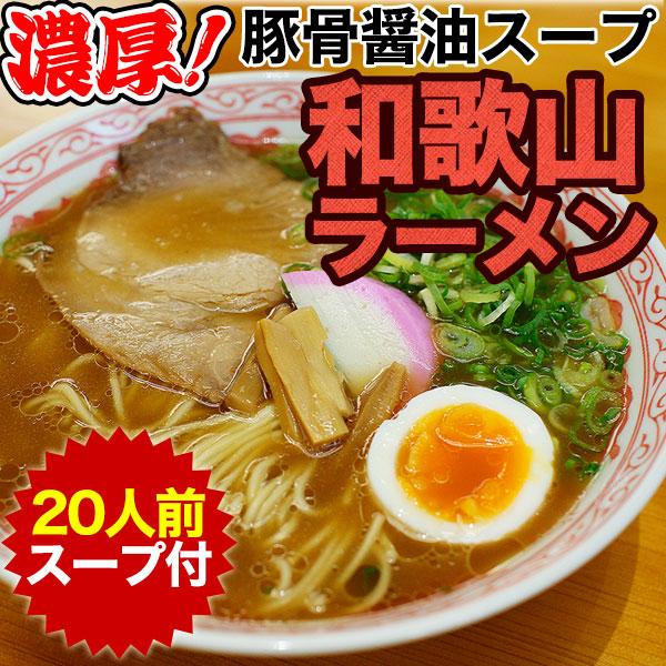 和歌山ラーメン20食スープ付【送料無料】