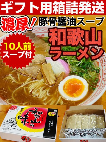 濃厚和歌山ラーメン10食スープ付き