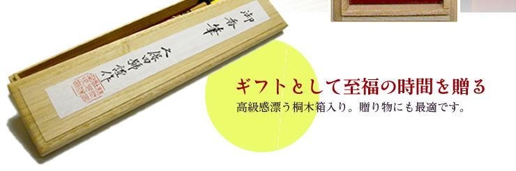 ギフトとして至福の時間を贈る 高級感漂う桐木箱入り。贈り物にも最適です。