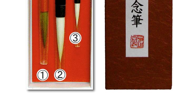 熊野筆(書道筆)として初の認定品