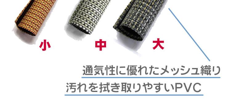 通気性に優れたメッシュ織り 汚れを拭き取りやすいPVC