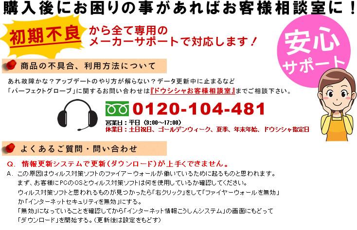 doushisya_toiawase7.jpg
