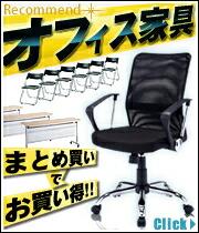オフィス家具まとめ買い