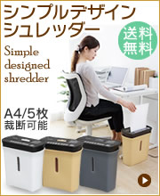 シンプルデザインシュレッダー