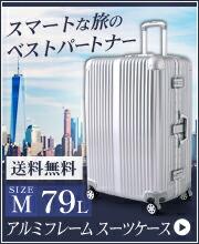アルミフレームスーツケース