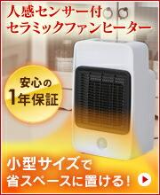 人感センサー付き セラミックファンヒーター