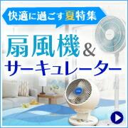 扇風機サーキュレーター