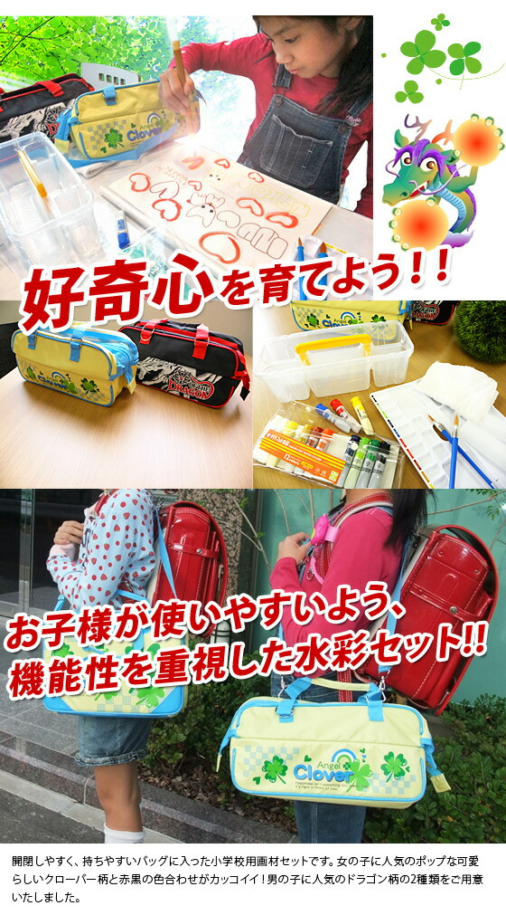 bunguo-no-osk  라쿠텐 일본: 화 구 세트 수채화 세트 소년 소녀 입학 ...