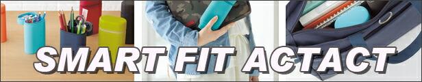 スタンド型ペンケース SMART FIT ACTACT