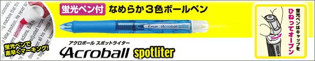 アクロスポットライター3色ボールペン