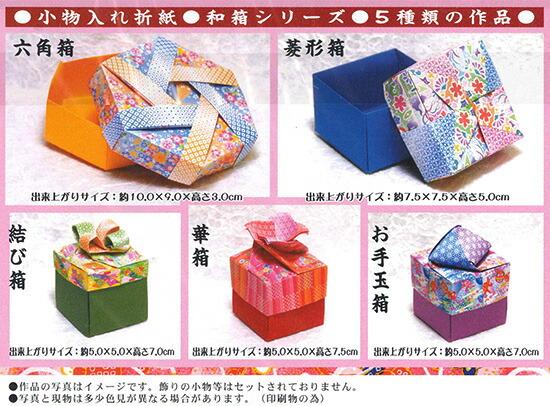 折り 方 テキスト に は 英訳 が ... : 小物入れ 折り方 : 折り方