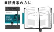 モレスキン(モールスキン)/MOLESKINE/パッションコレクション/ブック ジャーナル