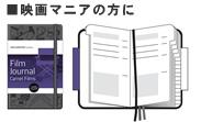 モレスキン(モールスキン)/MOLESKINE/パッションコレクション/フィルム ジャーナル