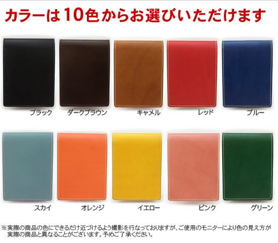 カラーは10色からお選びいただけます