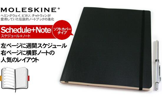 Schedule+Note スケジュール+ノート ダイアリー