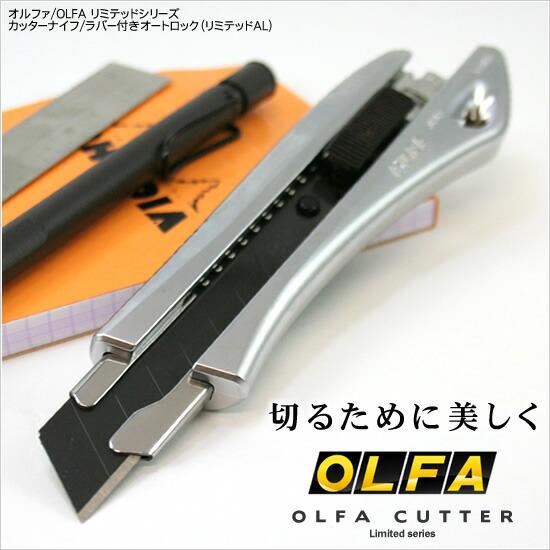 切るために美しく オルファ/OLFA リミテッドシリーズカッターナイフ/ラバー付きオートロック(リミテッドAL)