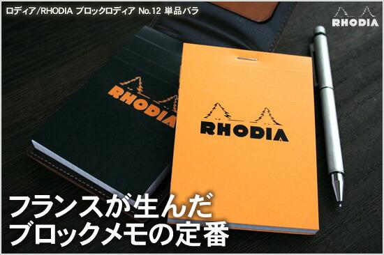 �ե��������֥�å��������� ��ǥ���/RHODIA �֥�å���ǥ��� No.12ñ�ʥХ�