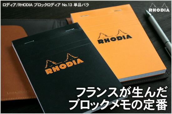 フランスが生んだブロックメモの定番 ロディア/RHODIA ブロックロディア No.13単品バラ