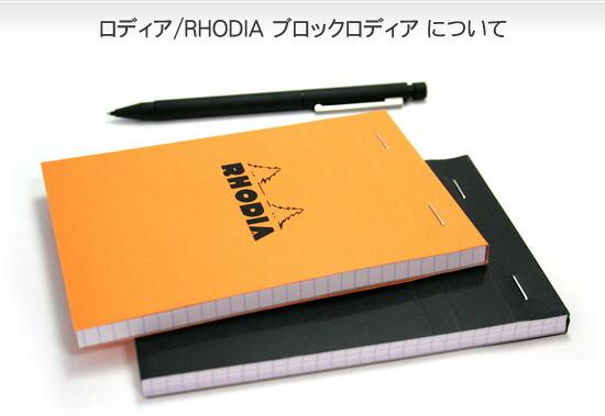 ロディア/RHODIA ブロックロディアについて