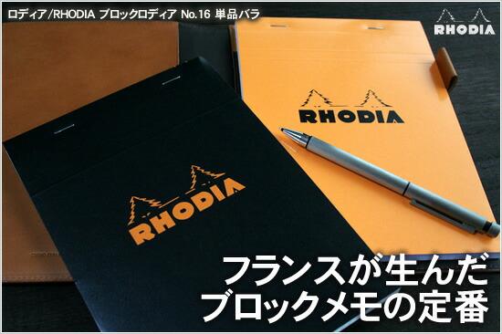 フランスが生んだブロックメモの定番 ロディア/RHODIA ブロックロディア No.16単品バラ