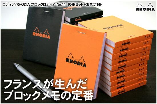 フランスが生んだブロックメモの定番 ロディア/RHODIA ブロックロディア No.11 10冊セット+おまけ1冊