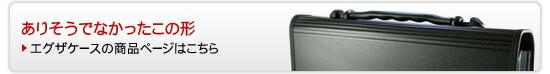 エグザケースの商品ページはこちら