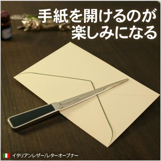 手紙を開けるのが楽しみになる イタリアンレザー/レターオープナー