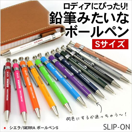 ロディアにぴったり!鉛筆みたいなボールペン シエラ/SIERRA ボールペンS