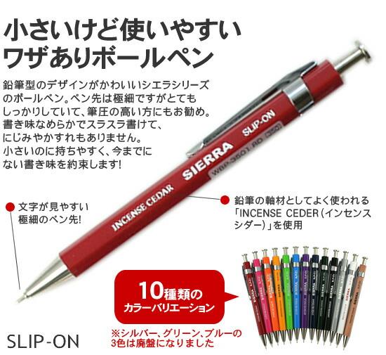 小さいけど使いやすい ワザありボールペン