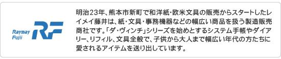 レイメイ藤井/Raymay Fujiiについて
